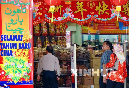 Kedai di brunei darussalam menyambut tahun baru china